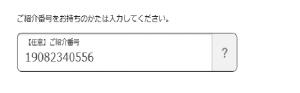 エポスカード紹介番号