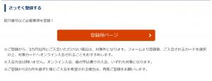 マイ友プログラム登録用ページの画面