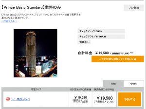 新横浜プリンスホテルの宿泊費