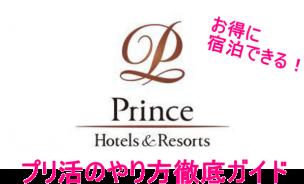 プリ活のやり方徹底ガイド お得にプリンスポイントを貯めてプリンスホテルに宿泊しよう