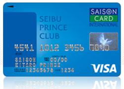 ポイントカード一体型クレジットカード SEIBU PRINCE CLUBカード セゾン