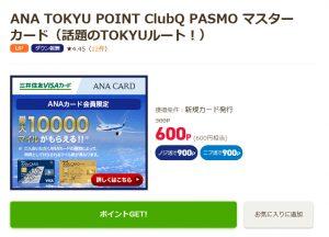ライフメディアでANA TOKYU POINT ClubQ PASMO マスターカードを申し込む