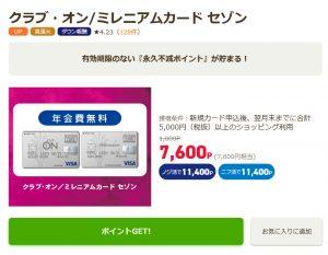 年会費無料のクレジットカード発行でポイントを貯める