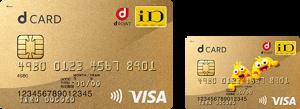 dポイントが貯まるdカードゴールド