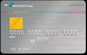 Pontaポイントを貯めるのにお勧めなクレジットカードはリクルートカード