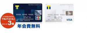 TSUTAYAでTポイントを貯めやすいTカードプラス