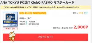 モッピーからANA TOKYU POINT ClubQ PASMO マスターカードを申し込む