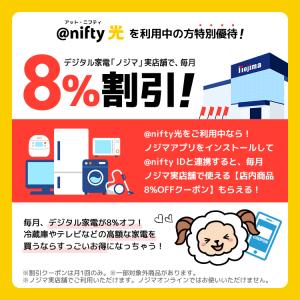 ノジマ実店舗で毎月8%割引!
