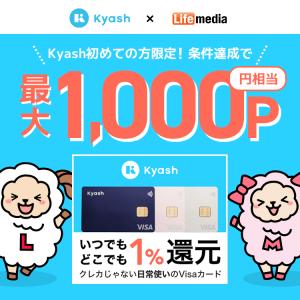 ライフメディアからKyashを申し込んで1000ポイントもらう