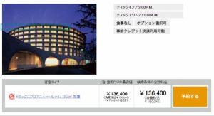 グランドプリンスホテル京都(デラックスフロアスイート)の宿泊費