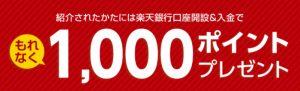 楽天銀行無料口座開設で1000ポイントゲット