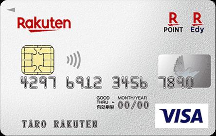 楽天カードの新規申込はポイントサイト経由がお得!メリット・ポイントの貯め方・使い方を徹底解説
