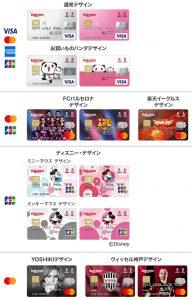 楽天カードの選べるデザイン