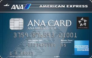ANAアメックスカード