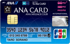 ソラチカカード ANA To Me CARD PASMO JCB